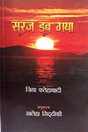 Cover of: Suraj Doob Gaya (Hindi Edition) | Mehr Lal Soni Zia Fatehabadi
