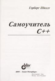Cover of: Samouchitel £ C++
