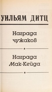 Cover of: Nagrada chuzhakov