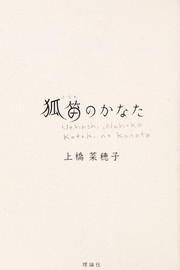 Cover of: Koteki no kanata | Nahoko Uehashi