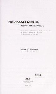 Cover of: Poi mai  meni Ła, esli smozhesh £