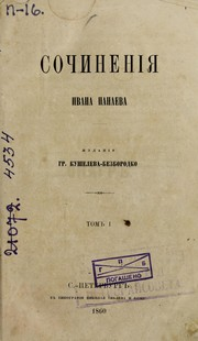 Cover of: Sochinenii Ła Ivana Panaeva