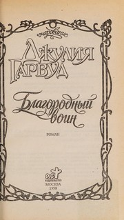 Cover of: Blagorodnyi  voin | Julie Garwood
