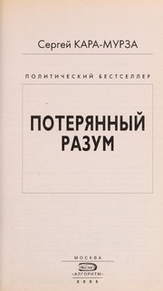 Cover of: Poteriannyi razum. by Kara-Murza Sergey