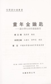 Cover of: Tong nian jin yao chi