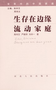 Cover of: Sheng cun zai bian yuan