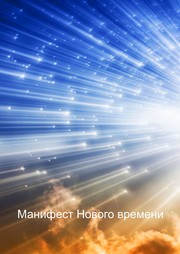 Manifest of a New time by Dr. Andrej Poleev