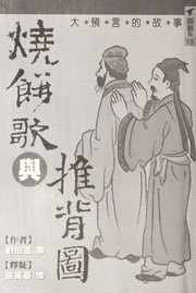 Cover of: Shao bing ge yu Tui bei tu