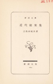 Cover of: Five Modern Nō Plays