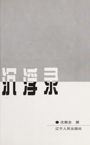 Cover of: Si xiang chen fu lu