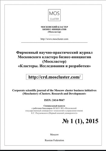 Volume 2, issue 2 - Corporate scientific journal of the Moscow cluster business initiatives (Mosсluster) «Clusters. Research and Development» (ISSN 2414-9047) by