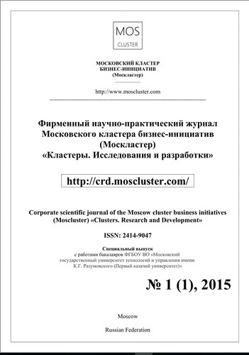 Volume 3, issue 1 - Corporate scientific journal of the Moscow cluster business initiatives (Mosсluster) «Clusters. Research and Development» (ISSN 2414-9047) by