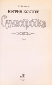 Cover of: Sumasbrodka | Catherine Coulter