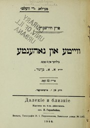 Cover of: Vayt Đe un nohent Đe