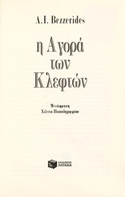 Cover of: He agora to n klephto n