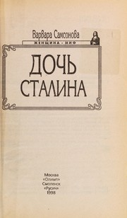 Cover of: Dochʹ Stalina