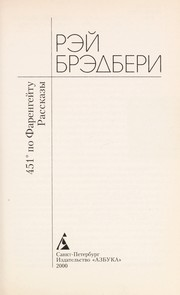 Cover of: 451℗ʻ po Farengei tu
