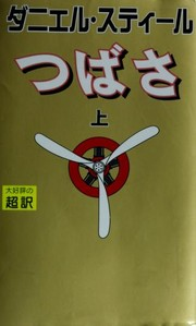 Cover of: Tsubasa/ Japanese Translation of Wings