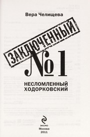 Cover of: Zakli︠u︡chennyĭ no. 1 | Vera Chelishcheva