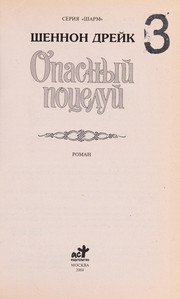 Cover of: Opasnyi  pot Łselui | Shannon Drake