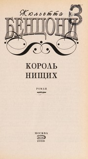 Cover of: Korolʹ nishchikh : roman |