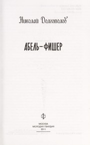 Cover of: Abel £-Fisher