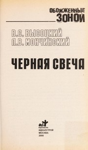 Cover of: Chernai Ła svecha