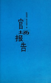 Cover of: Kuan chang pao kao | Yuanbin Chen