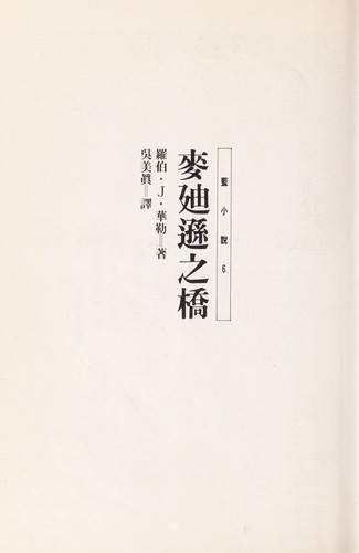 Bridge of Madison County ('Mai di xun zhi qiao', in traditional Chinese, NOT in English) by Robert James Waller