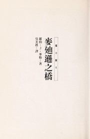 Cover of: Bridge of Madison County ('Mai di xun zhi qiao', in traditional Chinese, NOT in English) | Robert James Waller