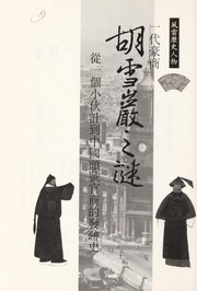 Cover of: Yi dai hao shang