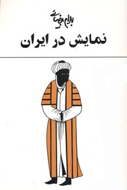 Cover of: Namāyish dar Īrān |