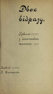Cover of: Dvokh vidrazu