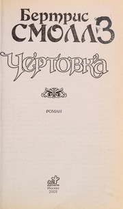 Cover of: Chertovka | Bertrice Small