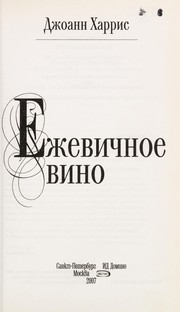 Cover of: Ezhevichnoe vino