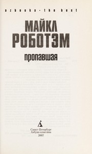 Cover of: Propavshai͡a