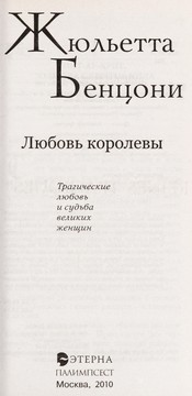 Cover of: Liubovʹ korolevy | Juliette Benzoni