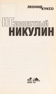 Cover of: Neizvestnyĭ Nikulin