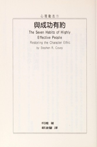 Yu cheng gong you yue by Stephen R. Covey