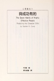 Cover of: Yu cheng gong you yue | Stephen R. Covey