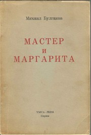 Cover of: Мастер и Маргарита