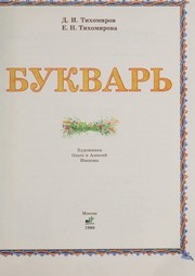 Cover of: Bukvarʹ | D. I. Tikhomirov