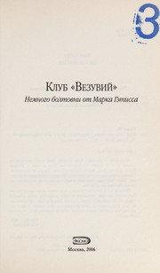 "Cover of: Klub ""Vezuviĭ"""