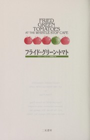 Cover of: Furaido gurīn tomato