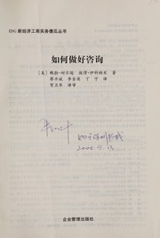 Cover of: Ru he zuo hao zi xun
