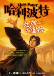 Cover of: Harry Potter and the Deathly Hallows [Chapters 20-36]