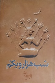 Cover of: Shab hizar va yikkum