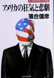 Cover of: Amerika no kyōki to higeki | Ochiai, Nobuhiko, 落合信彦,