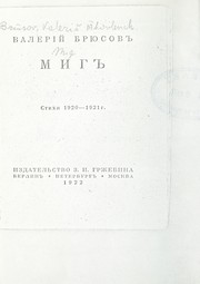 Cover of: Mig