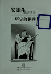 Cover of: Jian ding de xi bing | Xichang Zhang